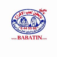Babtain